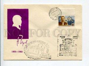 297772 USSR 1960 year writer Anton Chekhov silhouette COVER