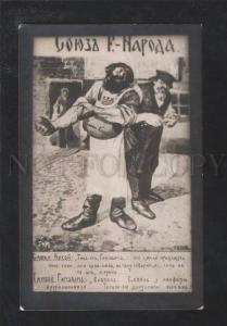 071127 AntiSemitic RUSSIAN REVOLUTION PROPAGANDA Union Vintage