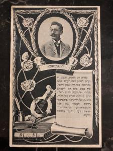 Mint RUSSIA USSR Judaica RPPC Postcard David Frischmann 1861 1922 Author Editor