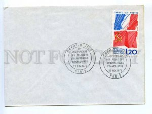 418014 FRANCE 1975 year Diplomatic relations of the USSR First Day COVER