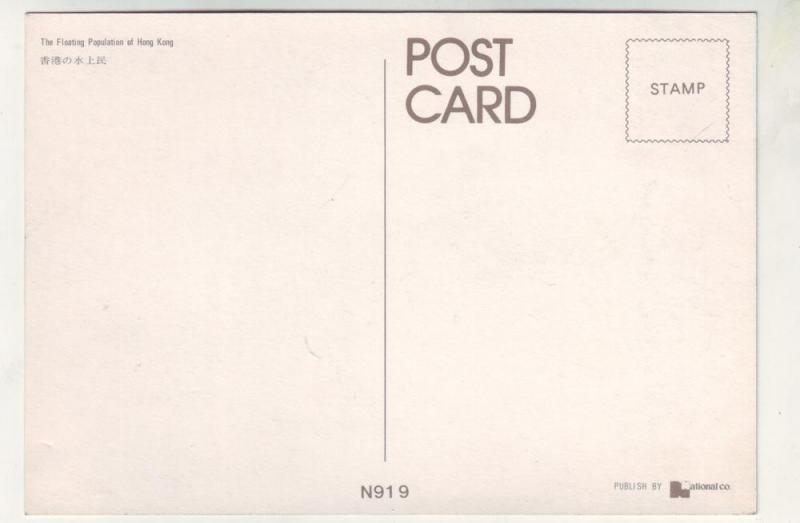 PC56 JLs older postcard the floating population hong kong