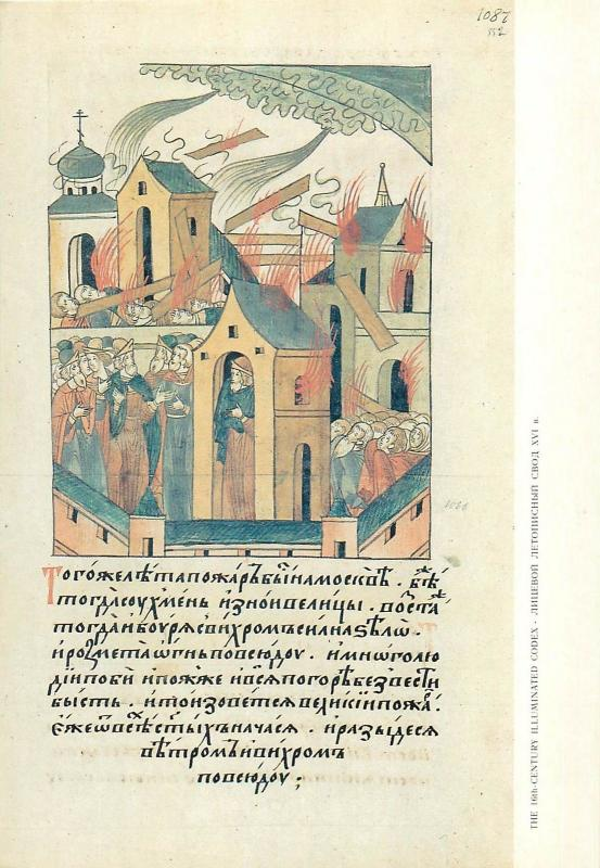 Card 15x21cm Moscow Kremlin on firenatural calamity of 1365 Illuminated Codex