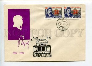 297835 USSR 1960 year writer Anton Chekhov silhouette COVER