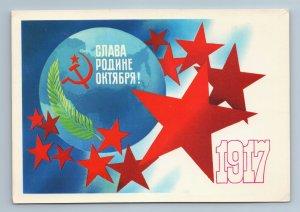 1980 RED STAR on GLOBE Propaganda GLORY OCTOBER Lyubeznov Soviet USSR Postcard