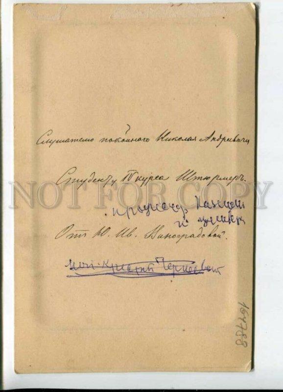 3164788 KAZAN Vinogradov doctor Professor CABINET PHOTO RARE
