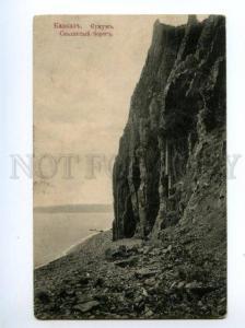 137909 Abkhazia SUKHUMI Rocky shore - Sukhum Suhum OLD PC