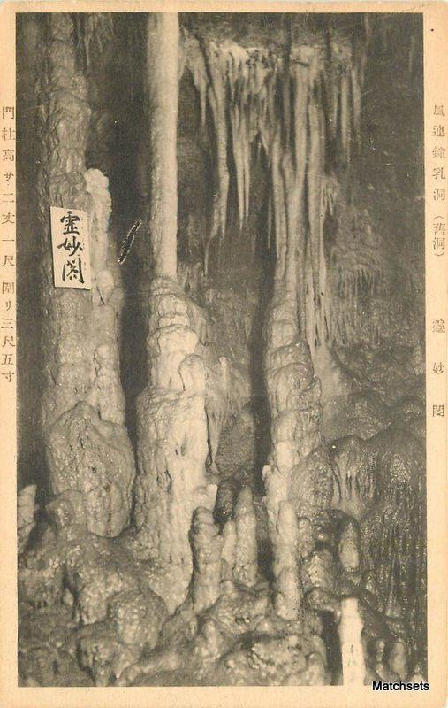 C-1910 JAPAN Cave Interior Stalactite 7337 postcard View #2