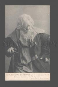 081821 ARTEM Famous Russia DRAMA Theatre ACTOR Vintage Photo