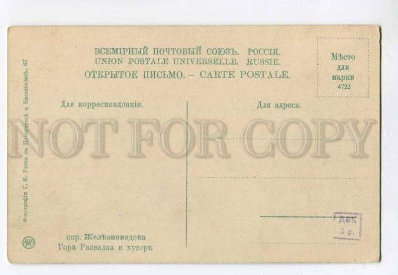 3054124 CAUCASUS Vicinities Piyatigorsk Razvilka mt.