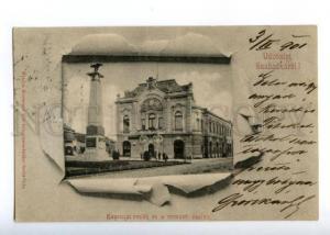 152101 UDVOZLET Serbia Greeting Subotica SZABADKAROL Vintage