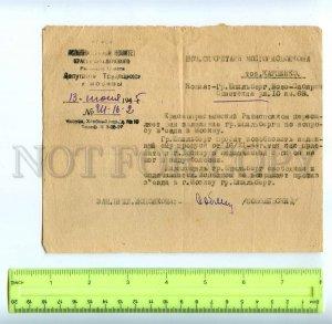 434784 USSR 1945 y Application pass Moscow violinist Ilya Abramovich Shpilberg