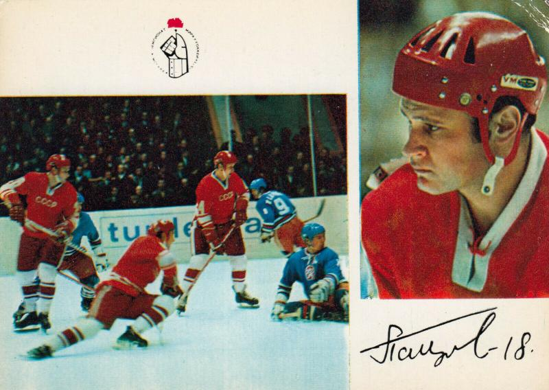 MOSCOW, Russia: 1974; Ice Hockey Player #7