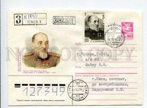 411982 USSR 1987 Mishurov WWII Hero Union partisan leader Sydir Kovpak Kiev