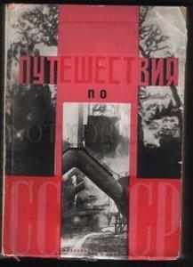 099481 1930 USSR Routes Book Avant-garde by Borov & Zemskiy