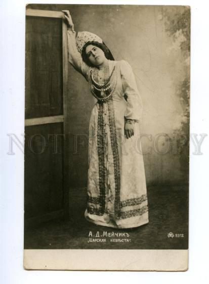 138889 MEYCHIK Russian OPERA Singer Vintage PHOTO PC
