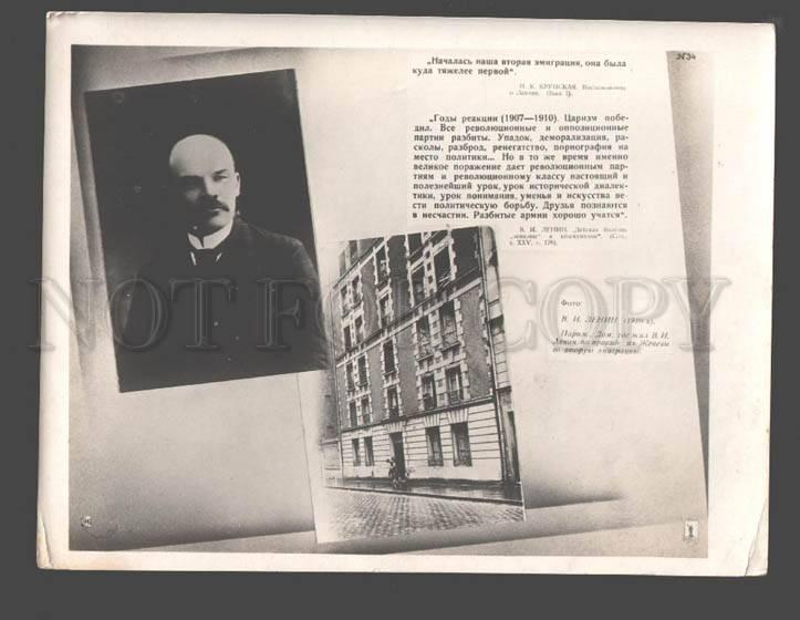 094142 USSR LENIN 1910 year Parisia House Vintage photo POSTER