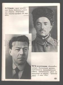 083102 USSR Rakov Martinov RED ARMY Vintage photo POSTER