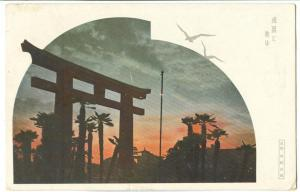 Japan, Torii Big Gate, 1935 used Postcard