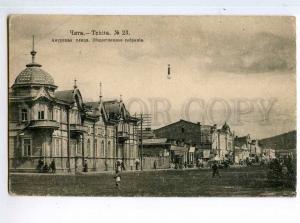 248340 Russia CHITA Amurskaya street Vintage Efimov postcard