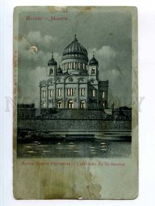 248627 RUSSIA MOSCOW Christ Savior Cathedral HOLD-to-LIGHT PC