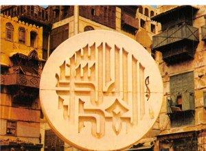 us8124 jeddah justice is the basis of government saudi arabia Djedda