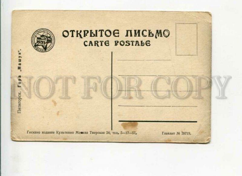 3169562 Russia Caucasus PYATIGORSK mountain Mashuk Old GOSKINO