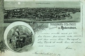 bulgaria, ROUSTCHOUK ROUSSE РYCE, Moonlight Panorama, Ox Cart (1899) Postcard