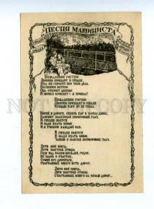159748 Soviet FILM Song of driver ARINKA Vintage POSTCARD