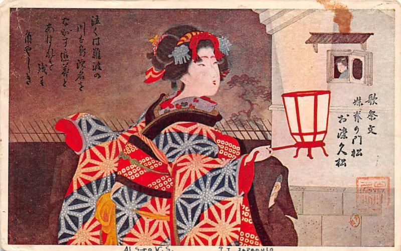 Japanese Traditional Woman Illustration, Oita Japan 1925