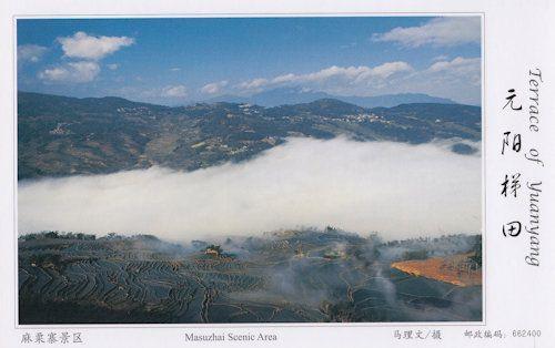Masuzhai Scenic Area Aerial Terrace Of Yuanyang China Postcard