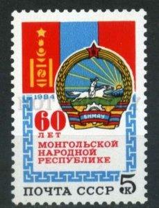 508273 USSR 1984 year Anniversary of Mongolian Republic stamp
