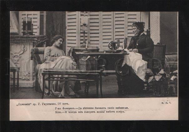 057239 Einsame Mens RUSSIAN DRAMA Moscow Art Theatre Vintage15