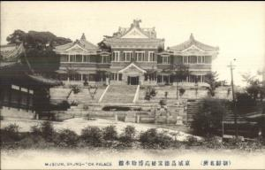 Seoul Korea Museum Shung-Tok Palace c1910 Postcard chn EXC COND