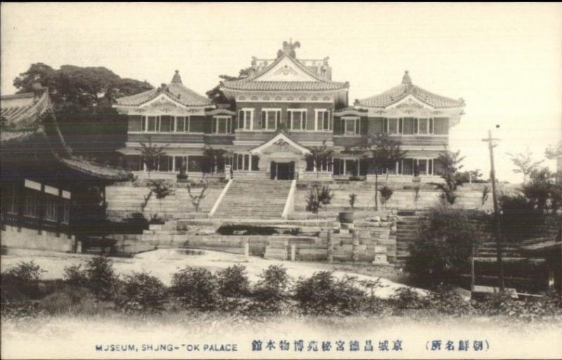 Seoul Korea Museum Shung-Tok Palace c1910 Postcard chn EXC COND