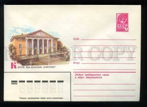 279344 USSR 1981 year Zharov Kirov House of Culture Avangard postal COVER