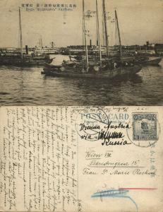 china russia, HARBIN HARHPIN, Fudzyadyan, Harbour Scene (1924) Stamp