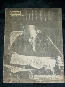 104340 USSR 1932 AVANt-GARDE MAGAZINE Ogoniek 10 May