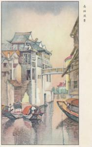 JAPAN , 20-30s ; Art Postcard , Canal