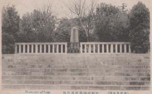 Monument Of Saigo Japanese Japan Antique Postcard