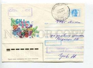 293079 RUSSIA 1992 y Pokhitonova Happy New y Podporozhye service RPC