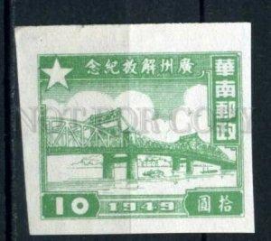 509711 EAST CHINA 1949 year liberation Kanton stamp