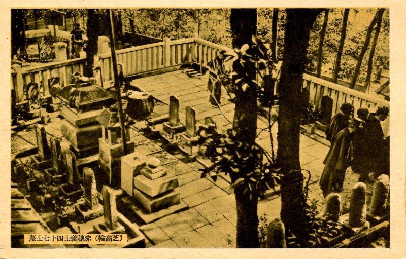 Japan - Unidentified Graveyard