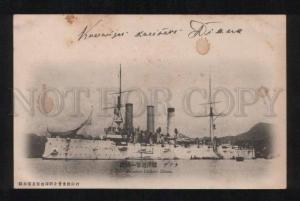 061137 RUSSO JAPANESE WAR Cruiser Diana Vintage RARE PC