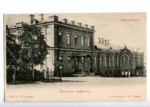 146183 Russia KHABAROVSK Military assembly Habarovsk Vintage
