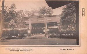 Japan Old Vintage Antique Post Card Entrance Unused