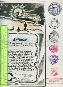 230868 Diploma polar Antarctic Station Molodezhnaya big photo