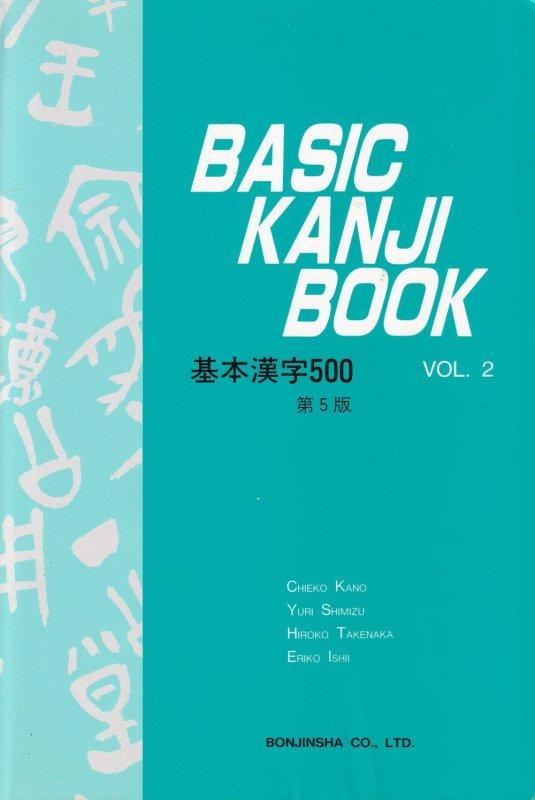 Basic Kanji Book 2 Bonjinsha Learn Japanese Book