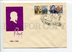 297819 USSR 1960 year writer Anton Chekhov silhouette COVER