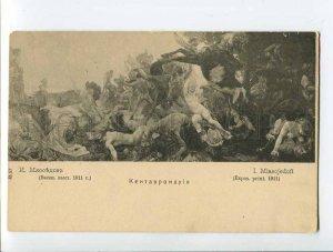 286125 MJASOJEDOV Battle of Centaurs Vintage St.Eugenie RUSSIA