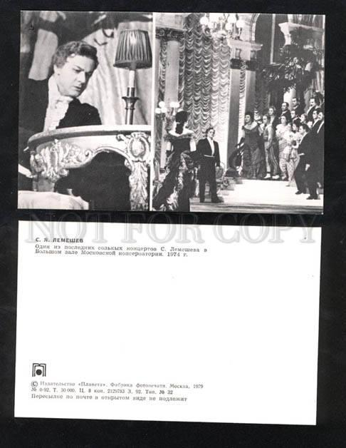012626 LEMESHEV Russian Opera Star Collection of 12 cards